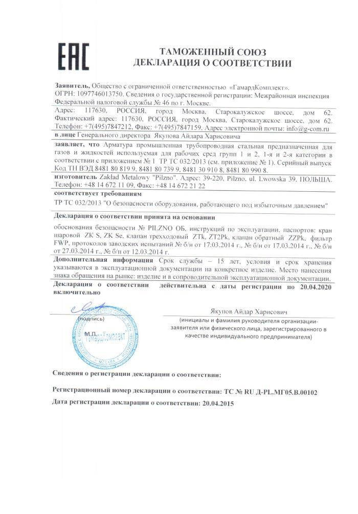 Certyfikat GOST